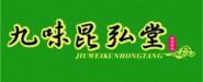 普洱昆弘生物科技有限公司