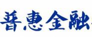 昆明普民经济信息咨询服务有限公司玉溪分公司
